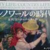 「ルノワールの時代」で数々の名作を展示!名古屋まで見に行ってきました!