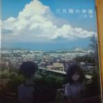 三秋縋「三日間の幸福」感想:一年につき一万円で、寿命を買い取ってもらった話