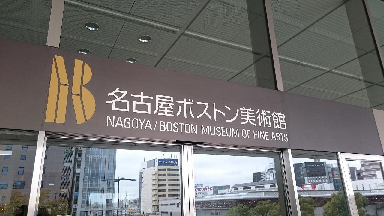 名古屋ボストン美術館