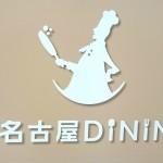 大名古屋ビルヂングのカフェ&レストランまとめ。観光客、地元民へのおすすめを紹介!