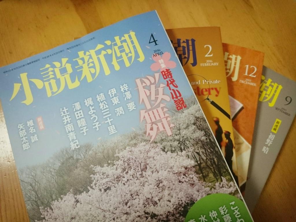 単行本まで待てない!「住野よる」の新作のために小説新潮を買いました!