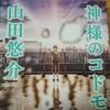 山田悠介「神様のコドモ」感想:わずか数ページの短編に感情が揺れ動く!