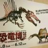 恐竜博2016の感想:ティラノサウルスとスピノサウルの展示は迫力満点!