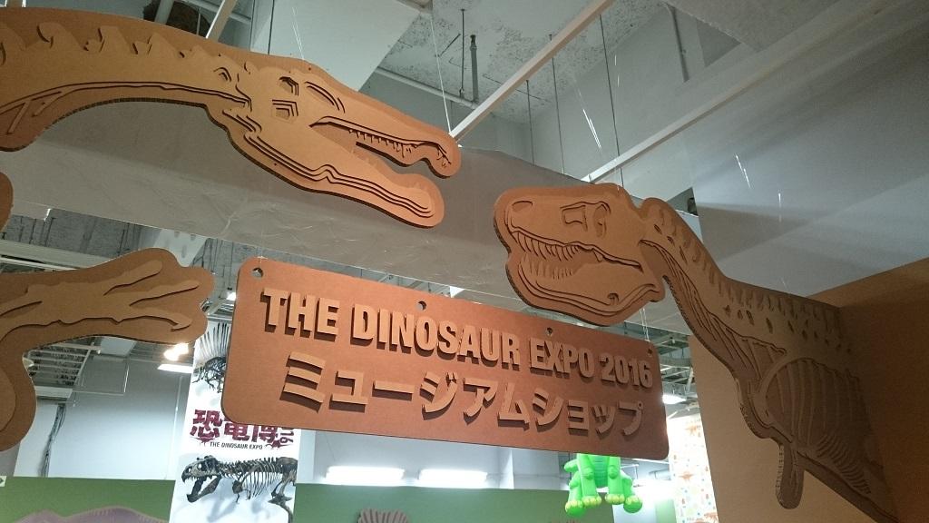 恐竜博2016_ミュージアムショップ