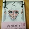 西加奈子「まく子」感想:青春小説だと思ったらエッセイ?ファンタジー?SF?