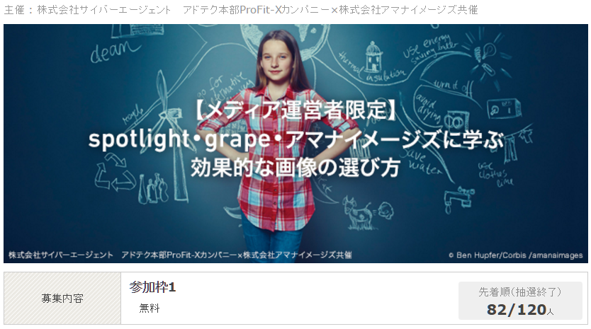 Spotlight・grape・アマナイメージズに学ぶ効果的な画像の選び方_00
