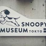 【感想】スヌーピーミュージアムで見た愛くるしいものを紹介するよ!