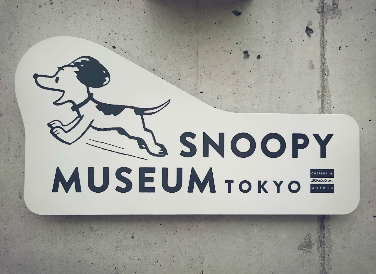 スヌーピーミュージアム(SNOOPY MUSEUM TOKYO)