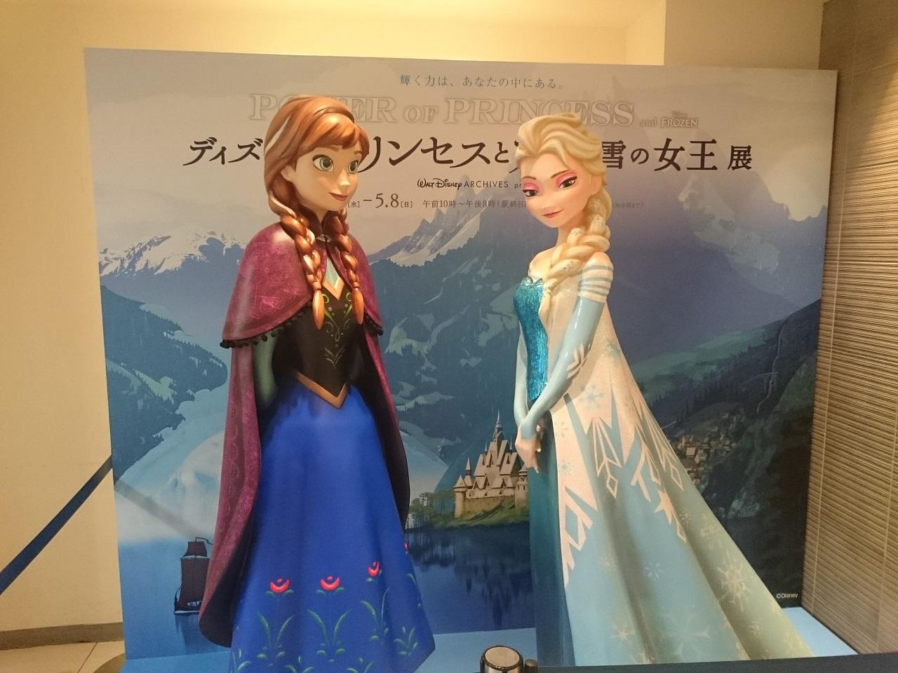 ディズニープリンセスとアナと雪の女王展_アナ雪