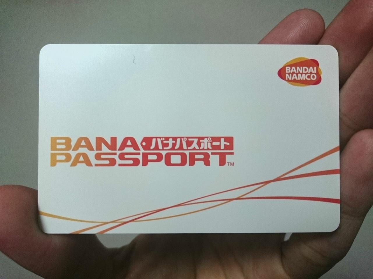 バナパスポート