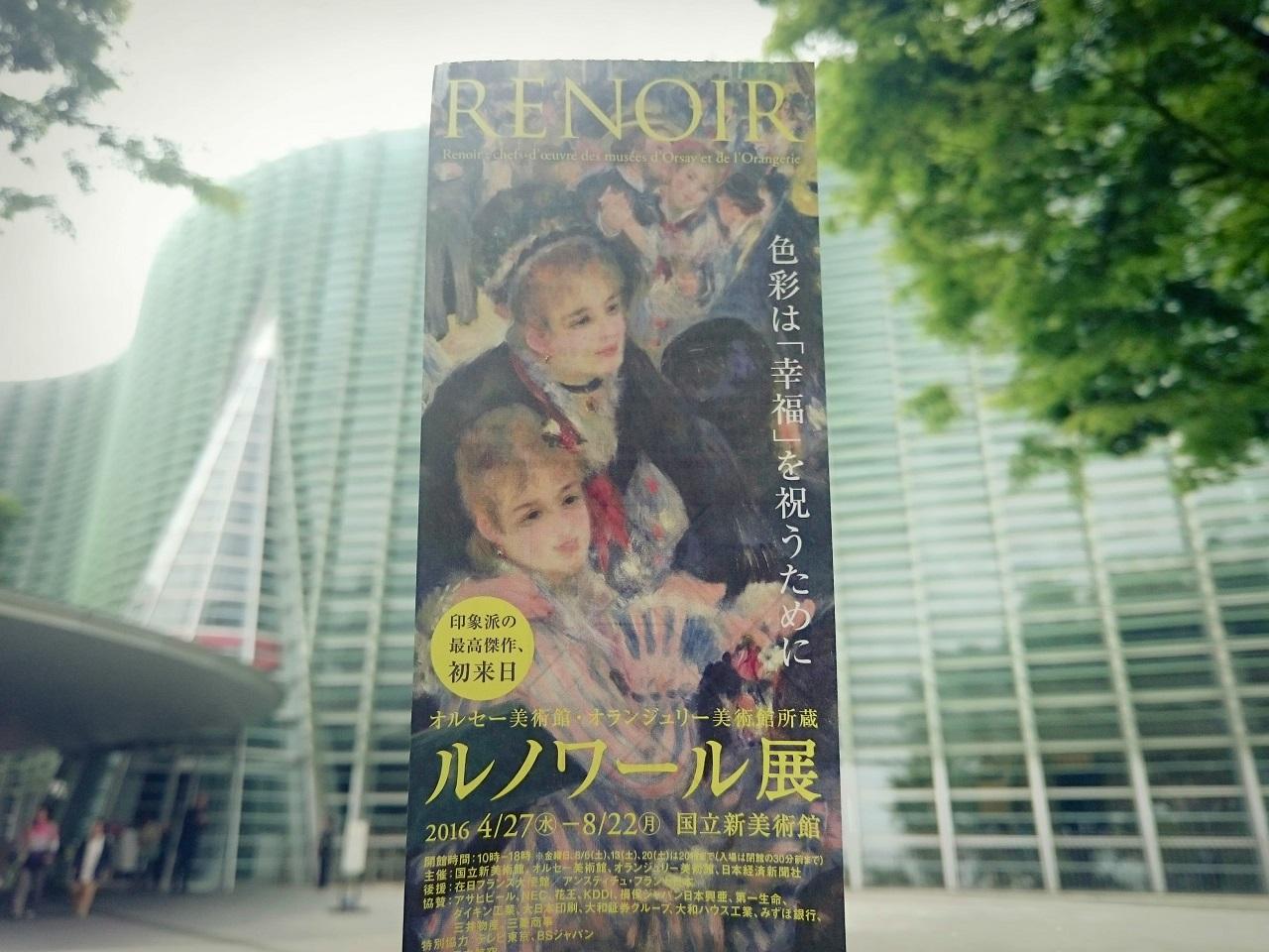 ルノワール展_東京