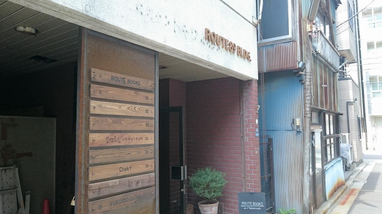 上野_ROUTE BOOKS_アクセス_0