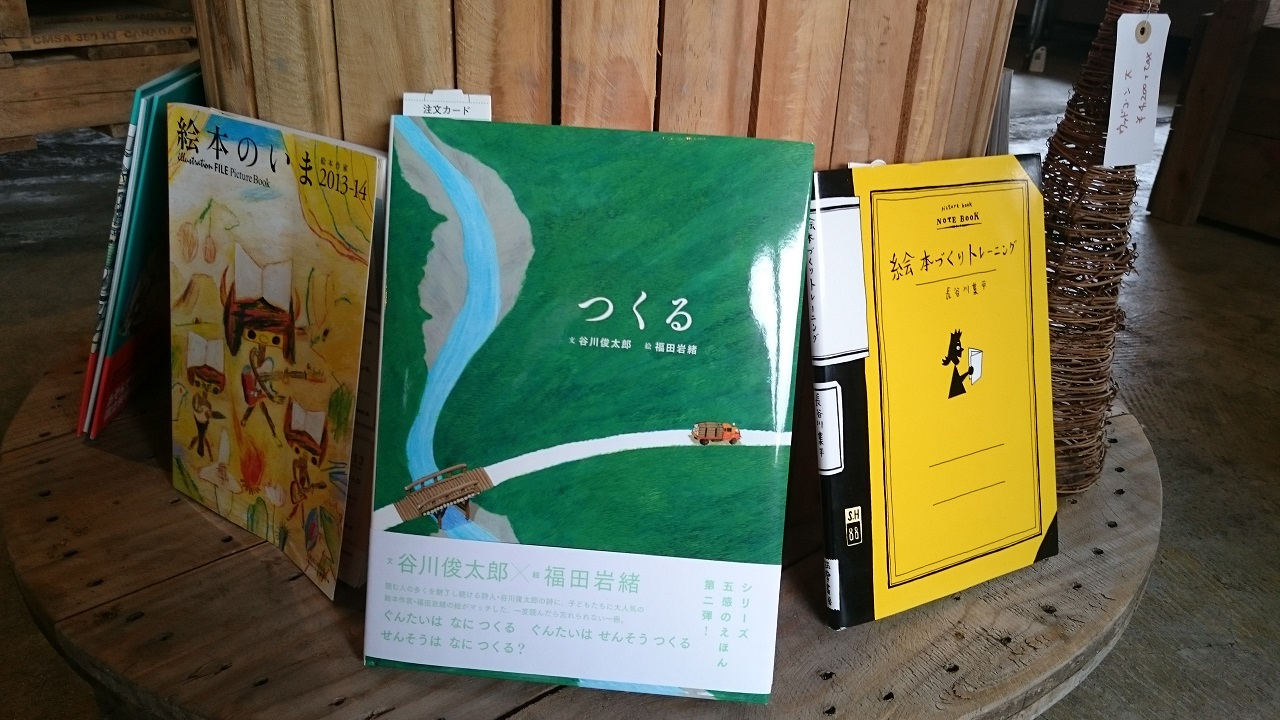 上野_ROUTE BOOKS_本_0