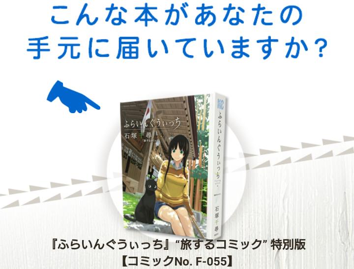 旅するコミック_専用サイト