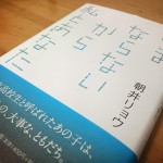 朝井リョウ「ままならないから私とあなた」は面白いけど、おすすめしたくない本