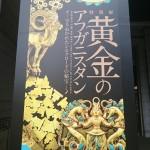 【感想】黄金のアフガニスタン展で煌びやかな展示を見てきた!