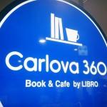 【名古屋・栄】ブックカフェ「Carlova360 NAGOYA」は本屋が併設していて便利!