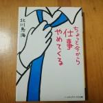 【感想】北川恵海「ちょっと今から仕事やめてくる」