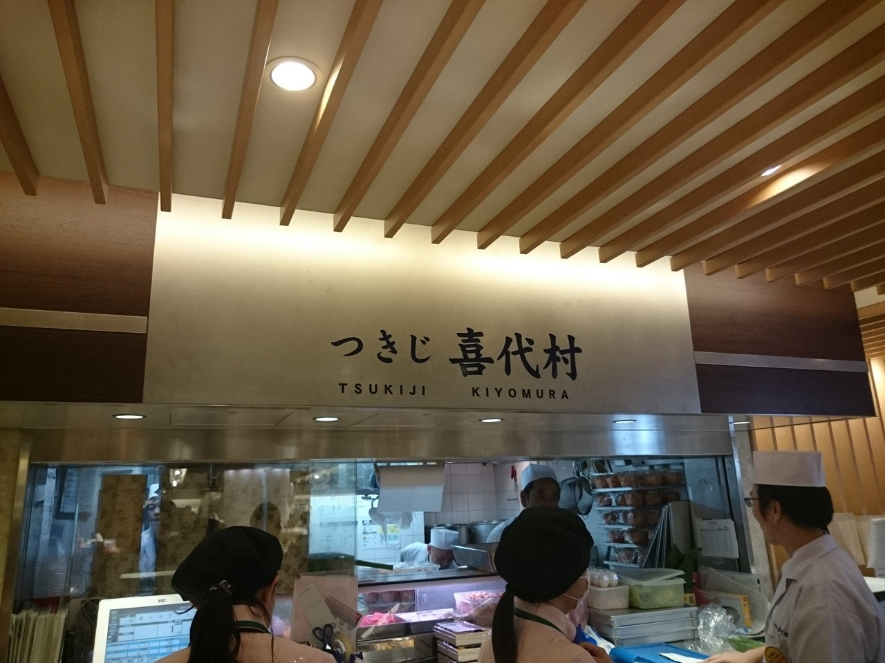 つきじ喜代村