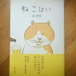 猫が俳句を詠む絵本「ねこはい」に癒される!