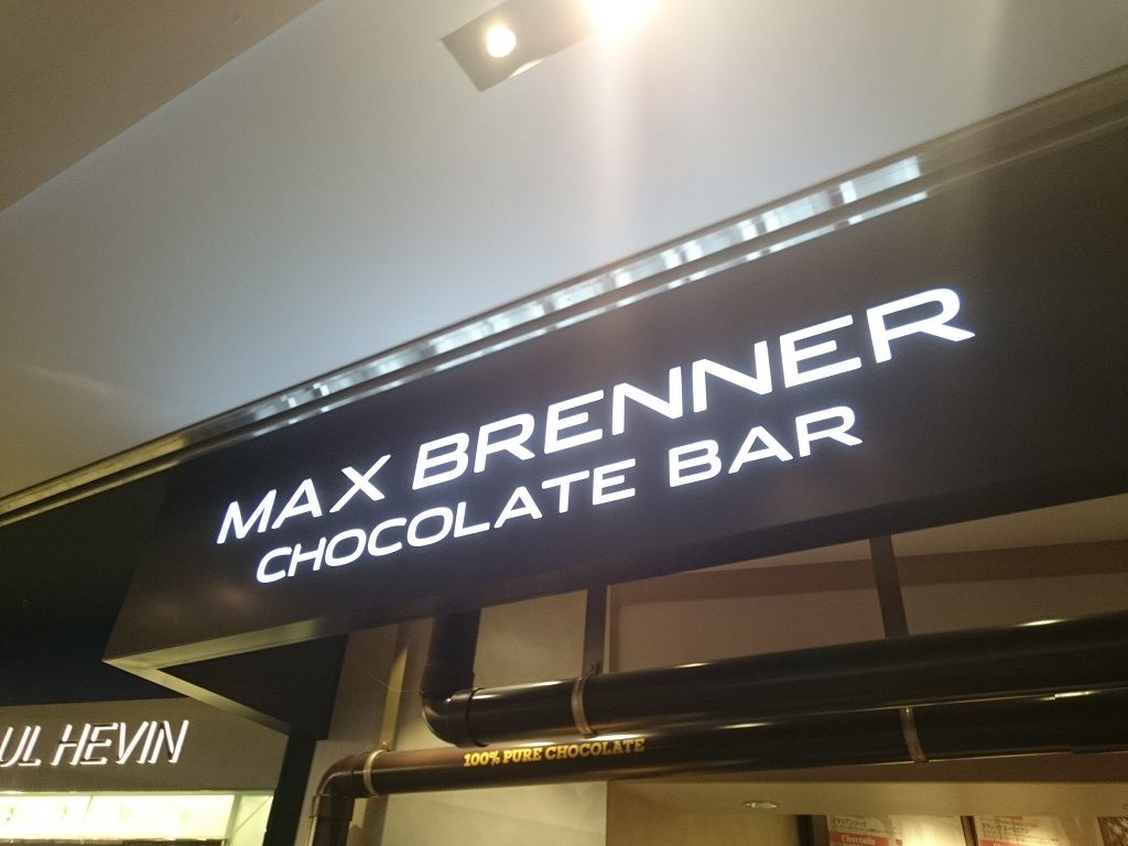 マックスブレナー