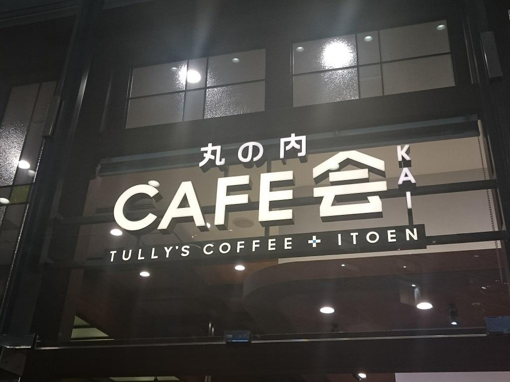丸の内カフェ