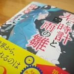 綾崎隼「君と時計と雨の雛 第三幕」:考察と感想