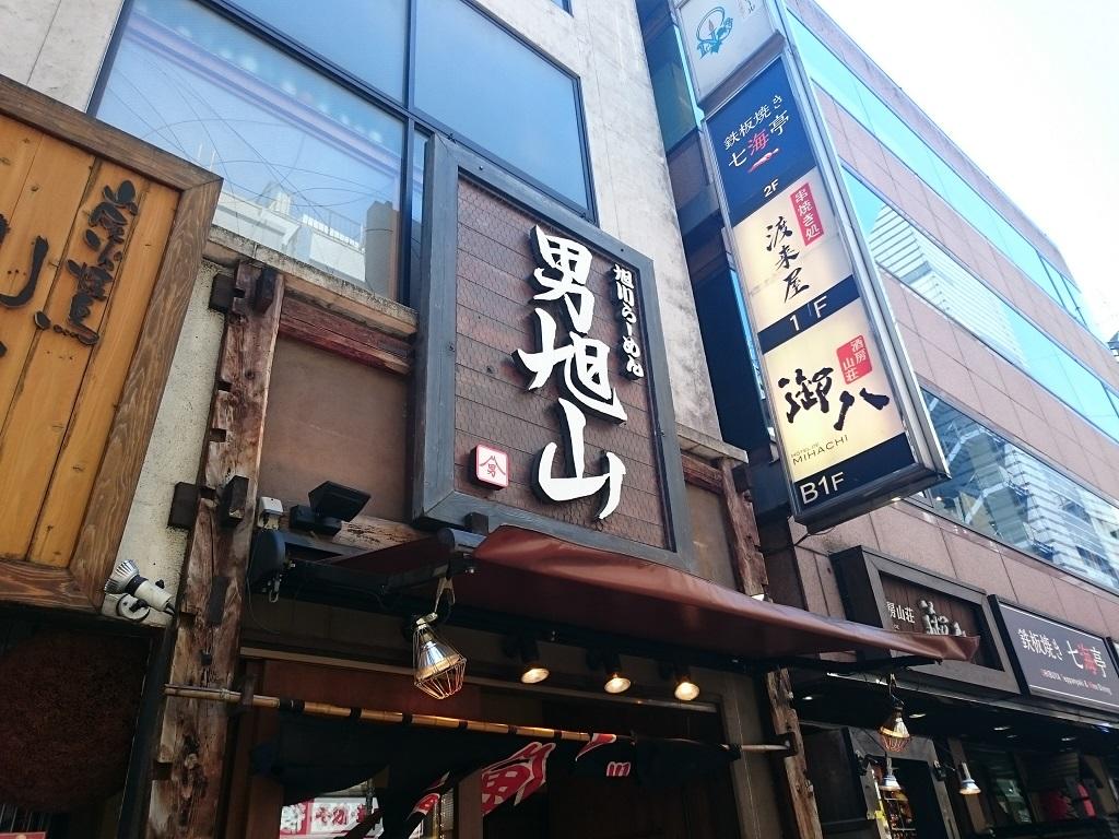 渋谷_男旭山