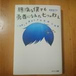 【感想】「臆病な僕でも勇者になれた七つの教え」は自己啓発+ファンタジー小説!