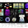 【石川・金沢】アートアクアリウム展が金沢21世紀美術館で開催決定!