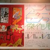 【感想】ポンピドゥー・センター傑作展:1年1作品の展示を名言とともに堪能!