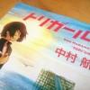 中村航『トリガール』感想:鳥人間コンテストを題材にした青春小説!