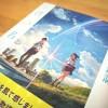 【ネタバレあり】新海誠「君の名は。」感想:楽しくも切ないストーリー!