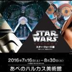 【大阪】7/16からスターウォーズ展が開催! グッズやチケット情報について
