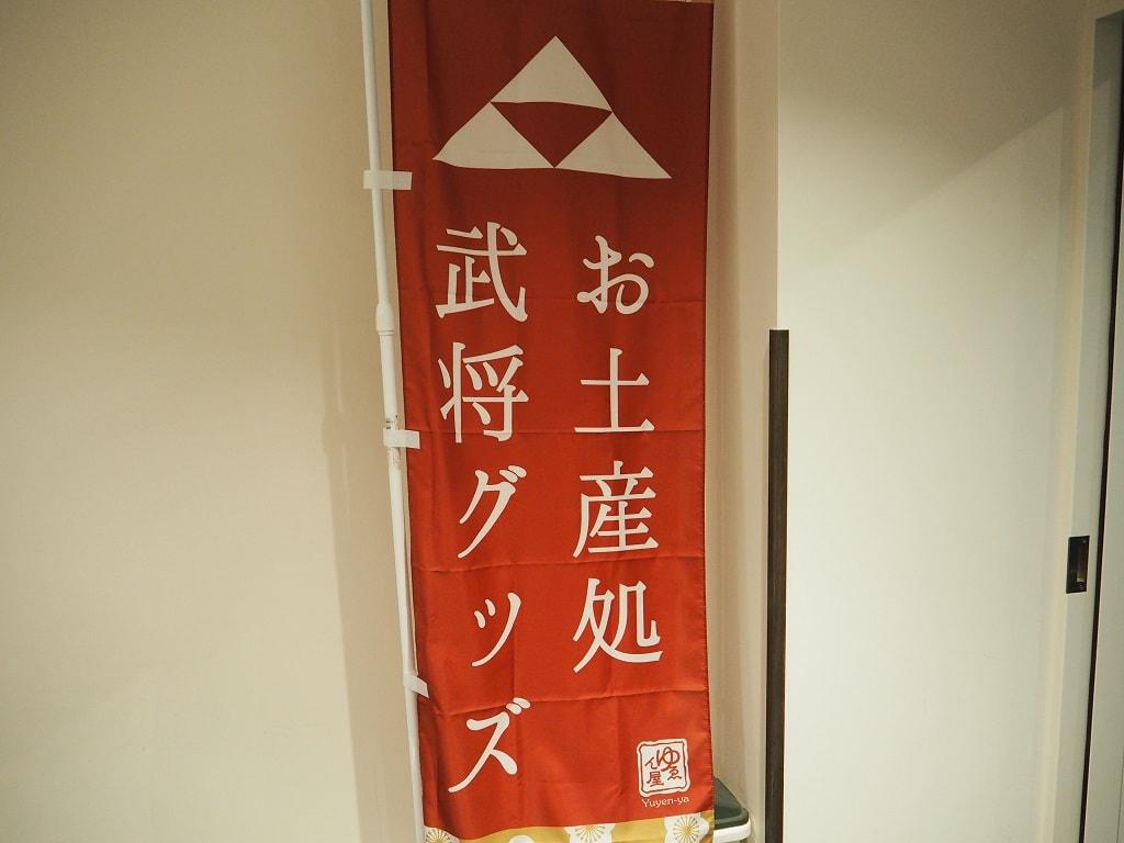小田原城_お土産グッズ