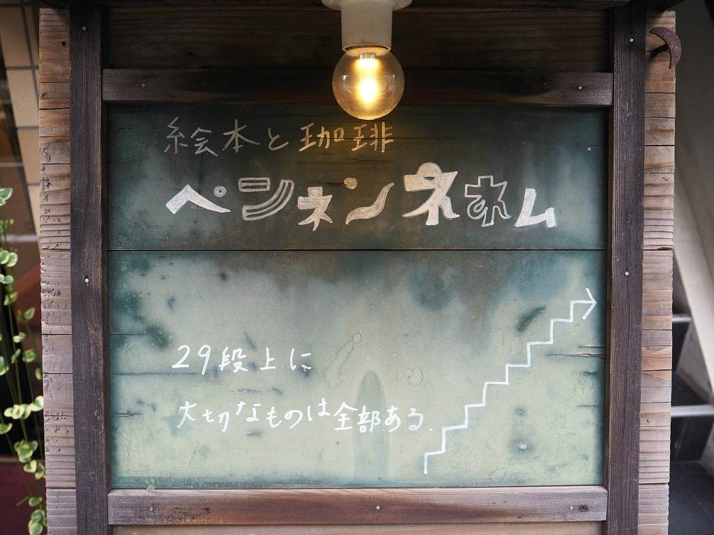 絵本と珈琲_ペンネンネネム