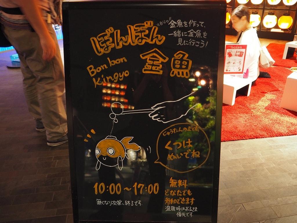すみだ水族館_お江戸の金魚ワンダーランド_99