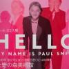 【東京】アートな企画展「ポール・スミス展」に行ってきた
