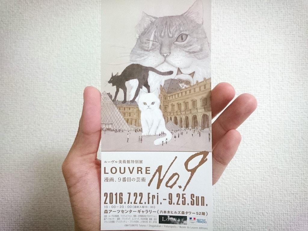 ルーヴルNo.9_チケット