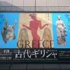 古代ギリシャ展は国内史上最大級!行った感想や混雑状況など