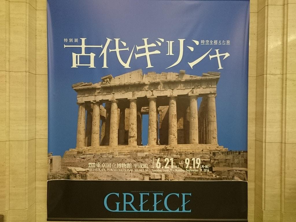 古代ギリシャ展2