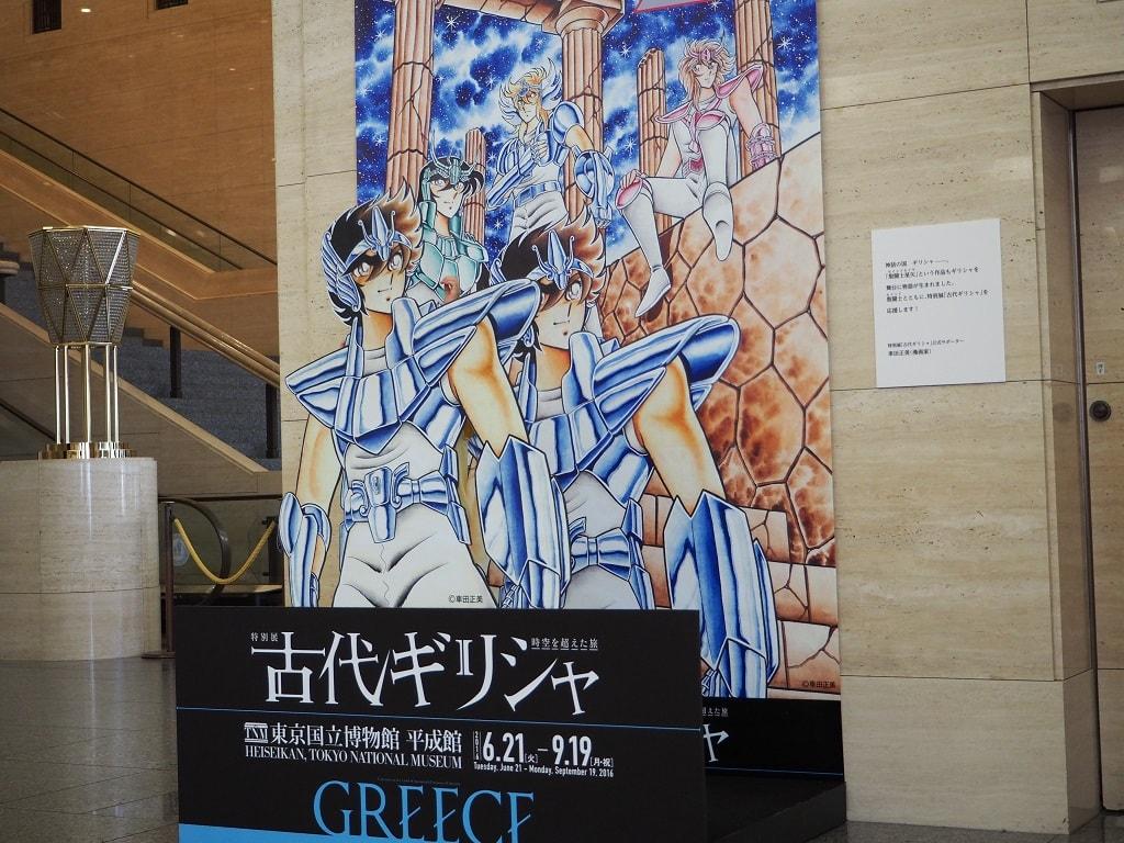 古代ギリシャ展_撮影スポット