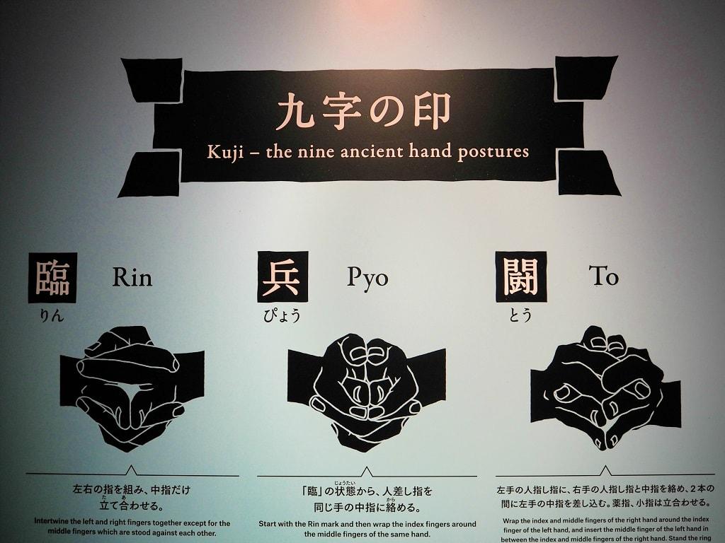 忍者展_印の解説