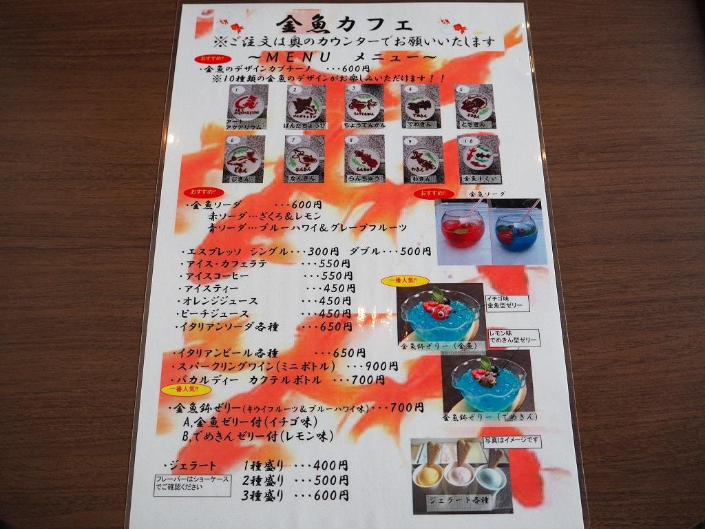 日本橋・アートアクアリウム2016_カフェメニュー