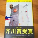 村田沙耶香「コンビニ人間」感想:人間と店員は別の生き物という表現が面白い!