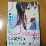 秋田禎信「ハルコナ」の感想:防護スーツ越しの純愛小説!