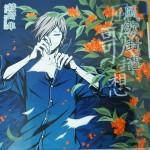 綾崎隼「風歌封想」感想:見事なトリックの書簡体小説!
