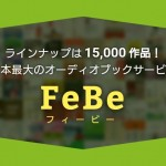 聞く読書!オーディオブック「FeBe」の魅力!