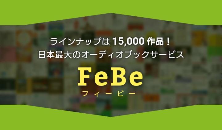 Audiobook_FeBe