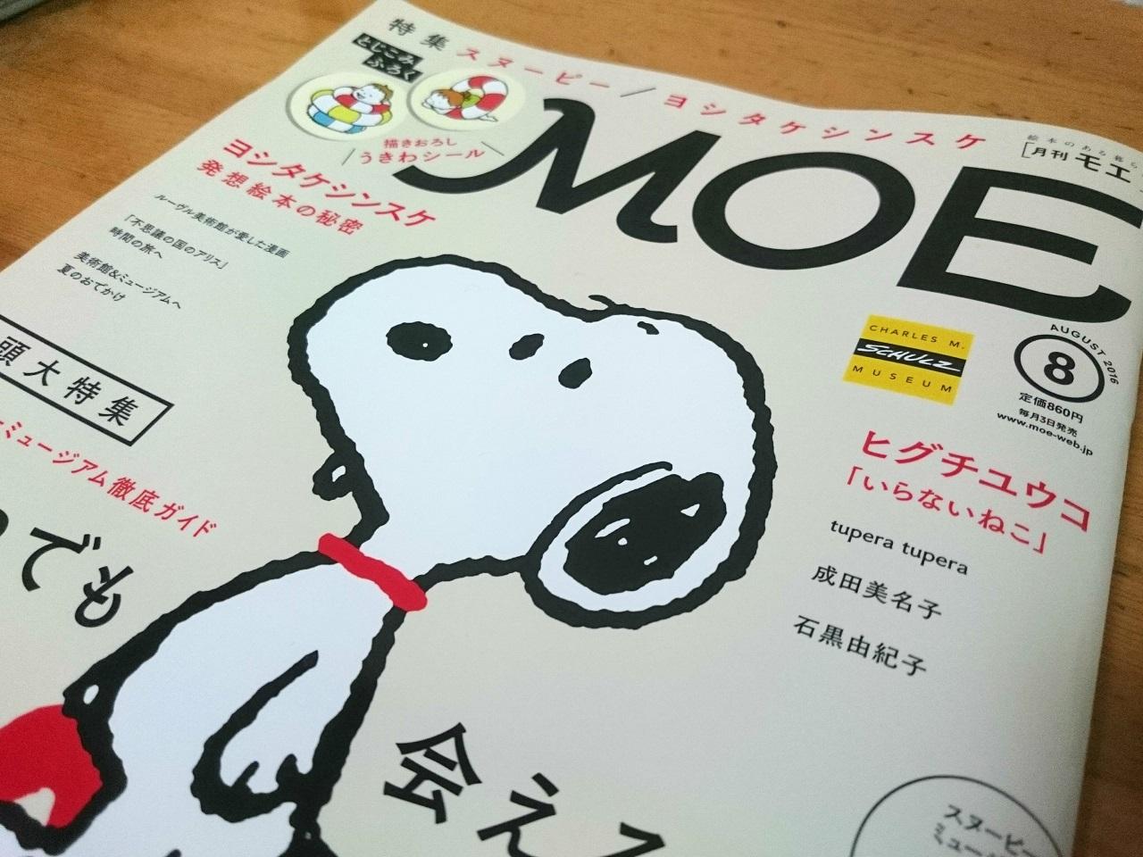 MOE_2016-8